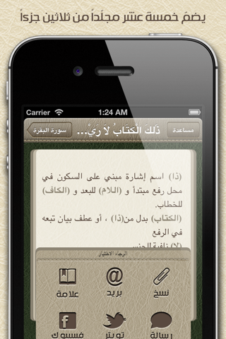 إعراب القرآن الكريم - náhled