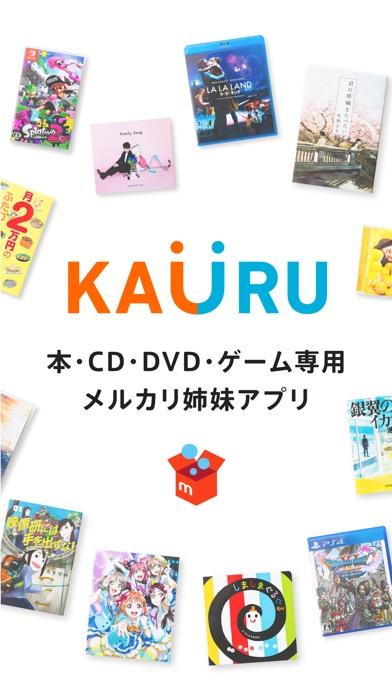 メルカリ カウル - 本・CD・DVD・ゲームのフリマアプリスクリーンショット1