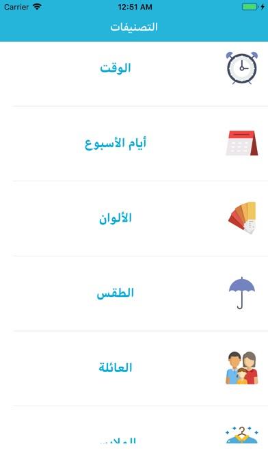 تعلم اللغة الانجليزية وبالصوت screenshot 2