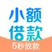 136.小额贷款-分期贷款急借钱平台