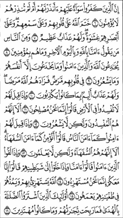 المصحف الجواللقطة شاشة3