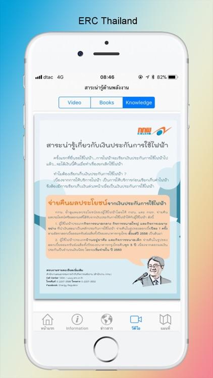ERC-Thailand screenshot-3