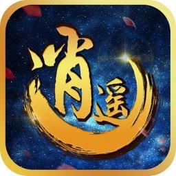 逍遥剑侠——洪七公吃鸡
