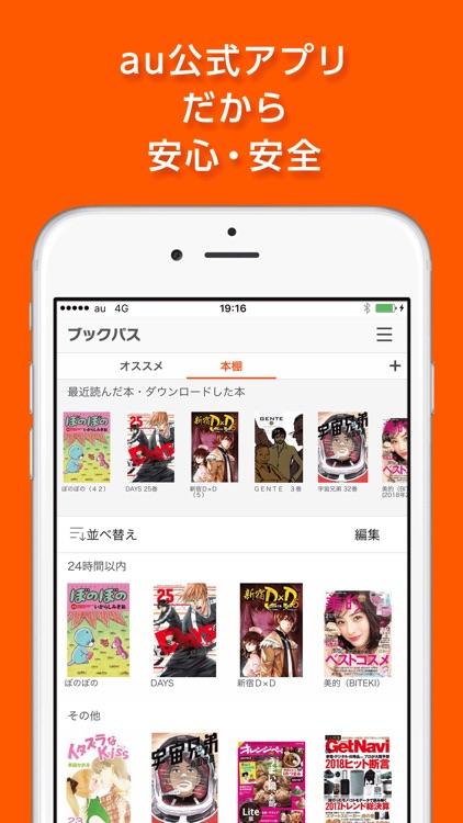 ブックパス:マンガ/雑誌/小説などが楽しめる電子書籍アプリ screenshot-4