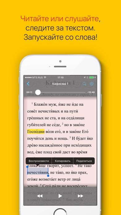 Псалтирь с аудио Скриншоты3