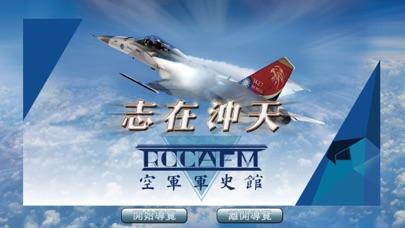 ROCAFM 空軍軍史館 全實境導覽屏幕截圖1