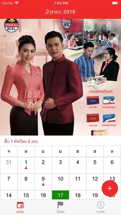 BCEL Calendar