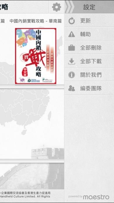 中國內銷實戰攻略屏幕截圖3