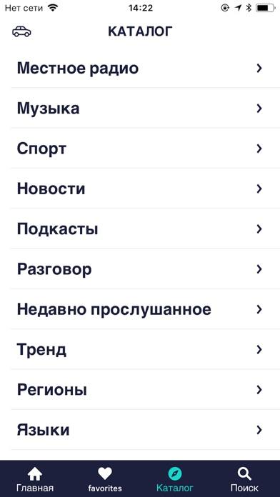 TuneIn Radio Скриншоты3