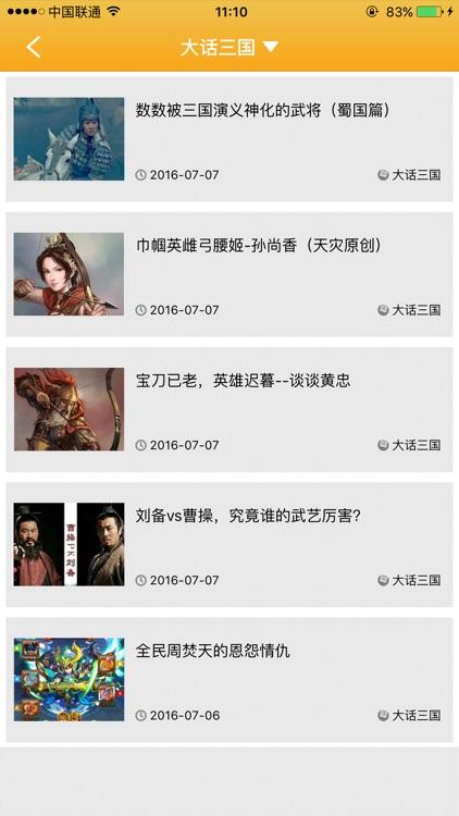 最游戏 screenshot-4
