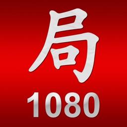 Qi Men Dun Jia 奇門遁甲 1080Ju