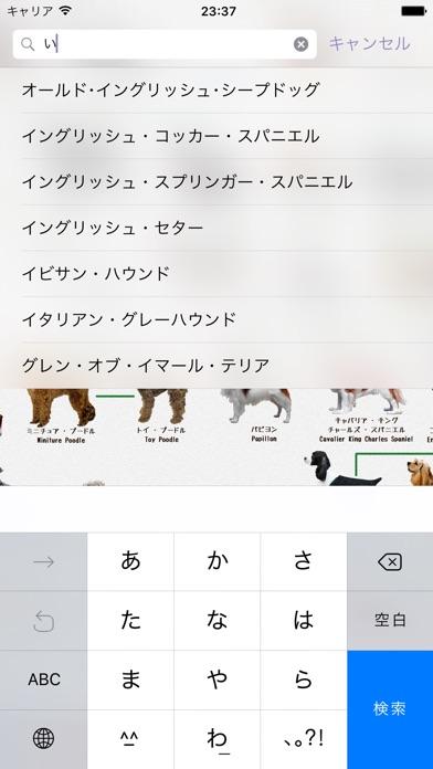 犬図鑑-Dog's Family-スクリーンショット2