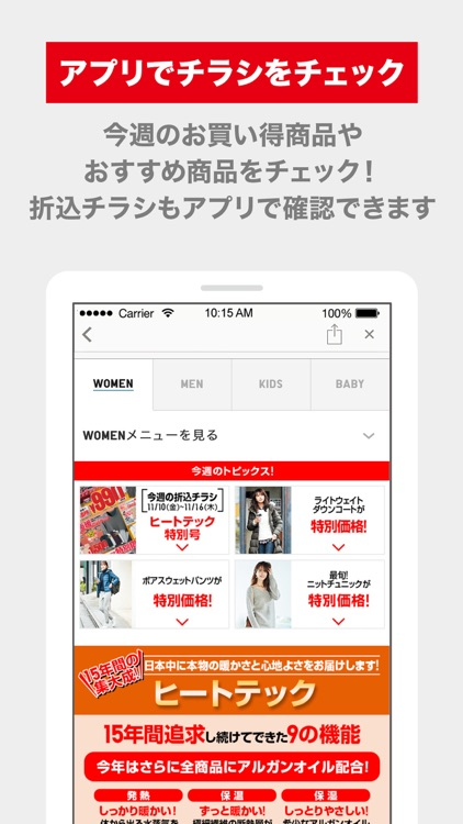 UNIQLOアプリ screenshot-3