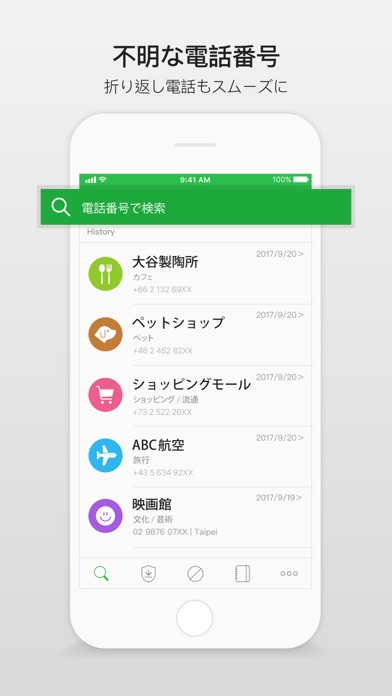 Whoscall(だれ電) ScreenShot3