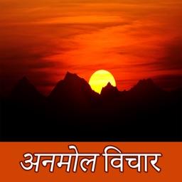 अनमोल वचन Anmol Vachan Vichar