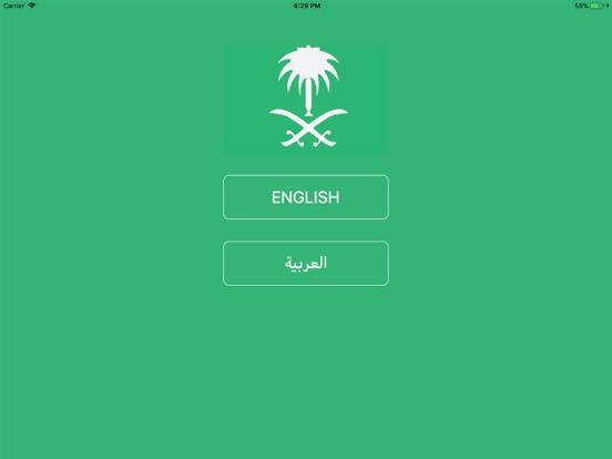 امتحان السياقة السعودية screenshot 6