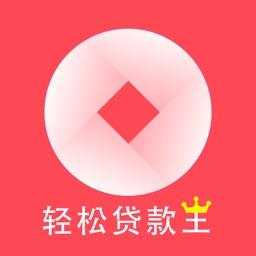 轻松贷款王 - 大额房贷车贷低息现金贷app