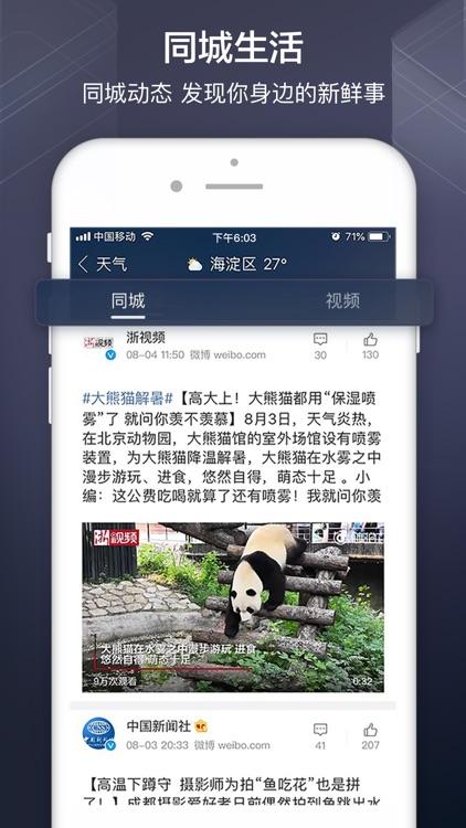 天气通 - 关注天气,开启美好生活 screenshot-5