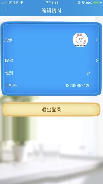 胡杨智能 screenshot-4
