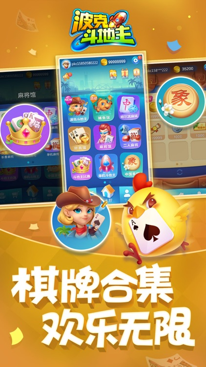 波克斗地主-单机联网欢乐畅玩 screenshot-5