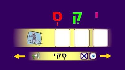 """ספורט - משחק כתיבה אותיות א""""ב Screenshot 5"""