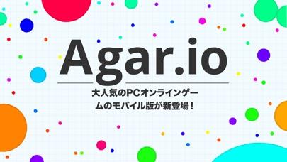 Agar.ioのスクリーンショット1
