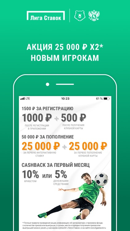 Лига Ставок - ставки на спорт screenshot-0