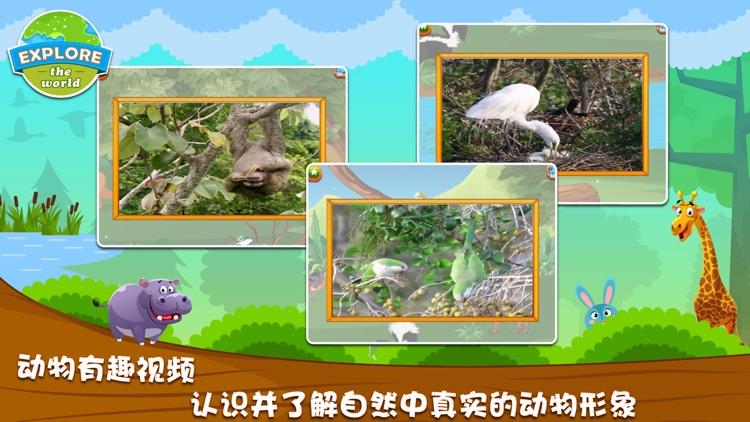 宝宝拼图游戏:湿地总动员之亚马逊动物乐园 screenshot-5
