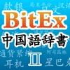 BitEx中国語辞書