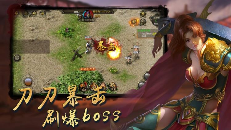 传世王者:龙腾天下 screenshot-3