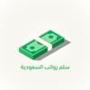 سلم رواتب السعوديه - Abdullah ALShehry