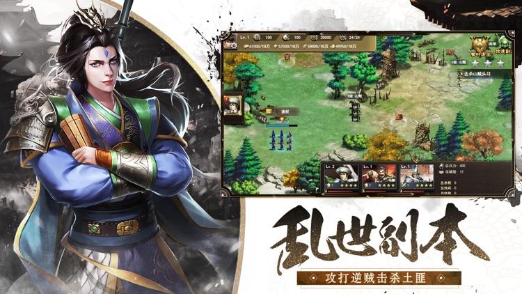 汉末王者-真实三国策略手游 screenshot-3