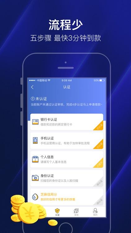 急用钱极速版-小额快速贷款平台 screenshot-3