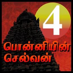 Ponniyin Selvan 4 Audio Ofline