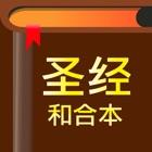 圣经-快速圣经(简体精装版)-Lite icon