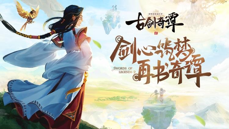 古剑奇谭二之剑逐月华 screenshot-0