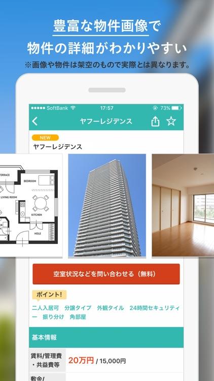 Yahoo!不動産 screenshot-4