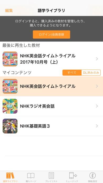 語学プレーヤー〈NHK出版〉スクリーンショット