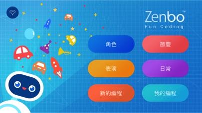 Zenbo 編程樂屏幕截圖1