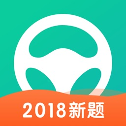 元贝驾考科目四-2018新交规车轮学车驾考助手