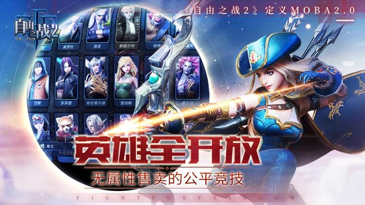 自由之战2 screenshot-0