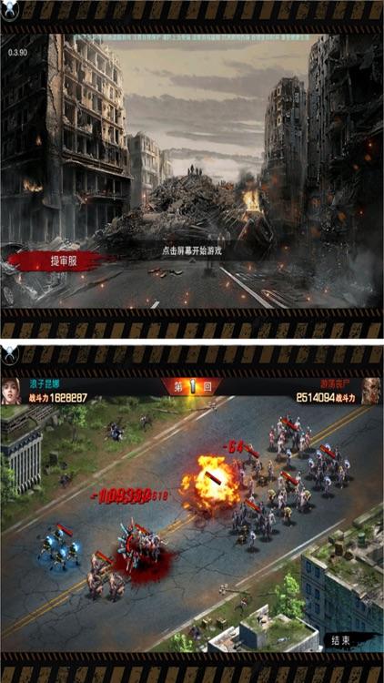单机 - 丧尸起源:围城 screenshot-7