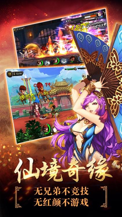 三国战歌-英雄无双战记游戏 screenshot-3