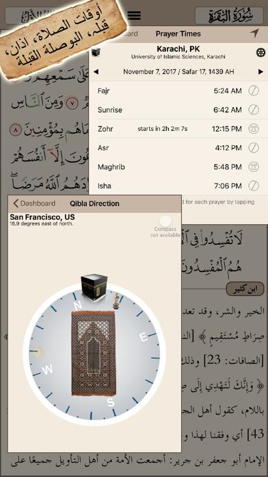 messages.download Quran Tafsir تفسير القرآن software