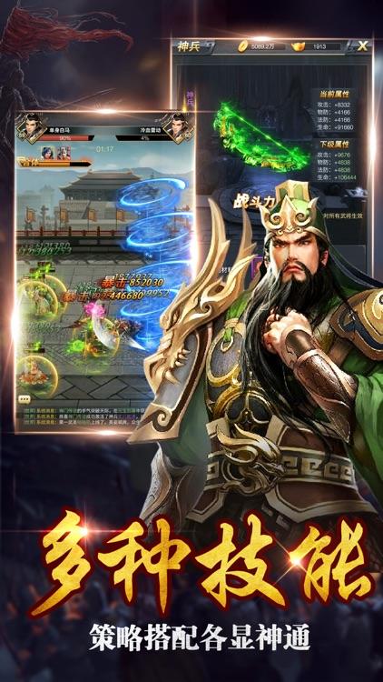 超级三国志-精品单机三国手游 screenshot-4