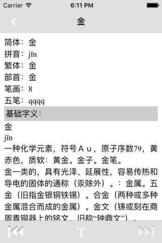 中文汉语字典工具专业版 -汉字拼音部首笔划检索 - náhled