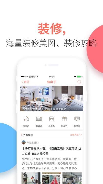 19楼-同城生活社区 screenshot-3