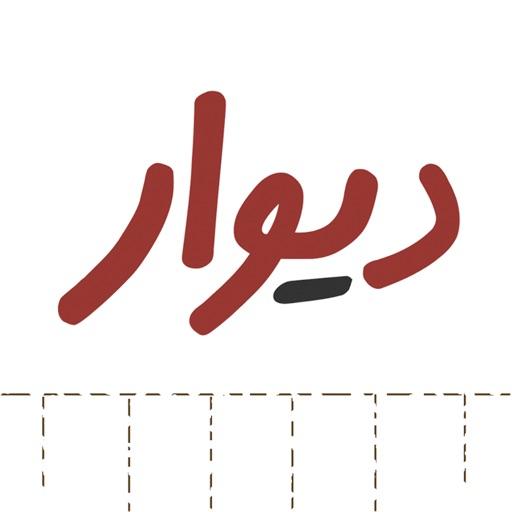 دیوار - خرید و فروش بی واسطه در ایران