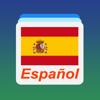 スペイン語の単語 - スペイン語の語彙を学びます