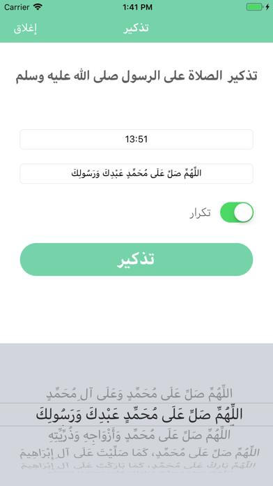 تذكير الصلاة على الحبيب محمد screenshot 2